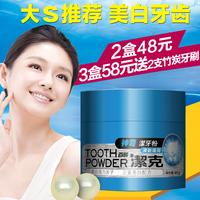 3 box fast-working 58 chinese mint toothwash powder powerful white whitening