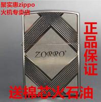 Lighter nobility high quality cotton firetone kerosene,