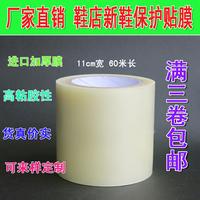 11cm sole protective film for shoe sole glue shoes shoe sole membrane