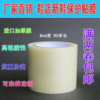 9cm sole membrane thickening type soles protective film summer shoe sole tape