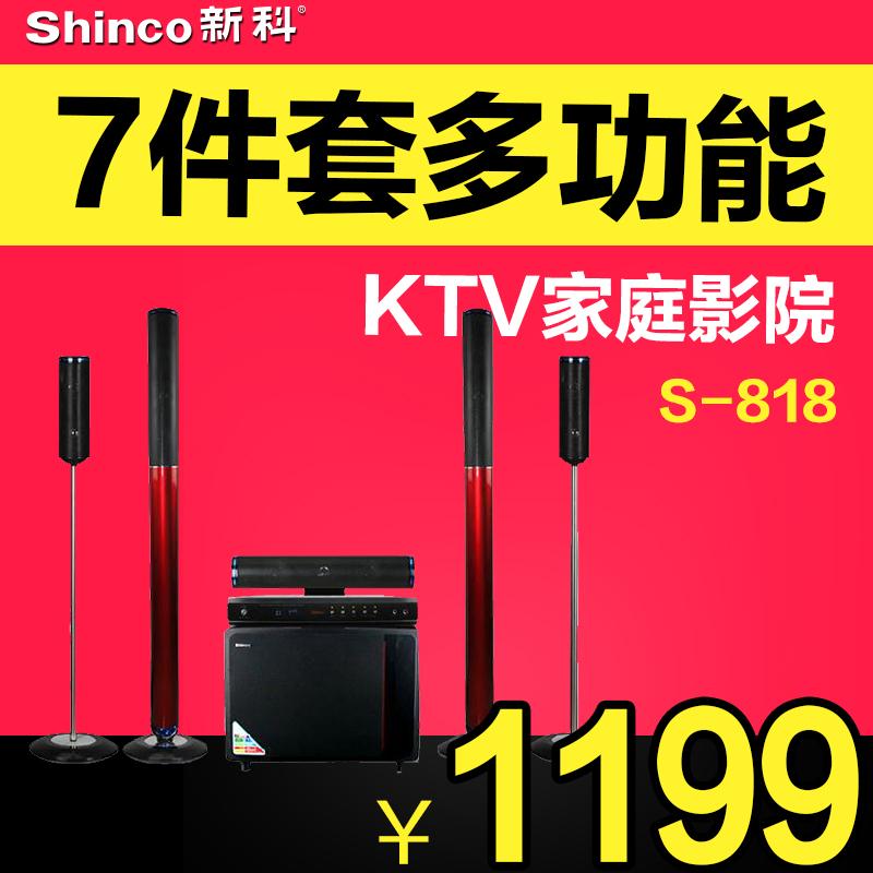 Free shipping Shinco shinco s818 audio 5.1 home theater speaker amplifier 7 piece set(China (Mainland))