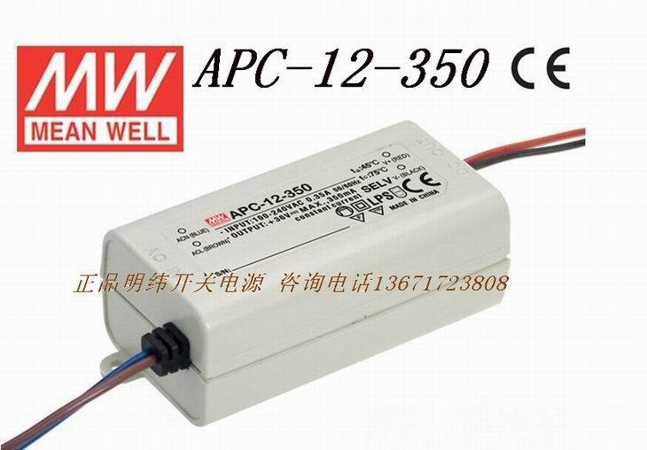 [Crown ] genuine flagship store in Taiwan Meanwell power APC-12-350 waterproof constant current output(China (Mainland))