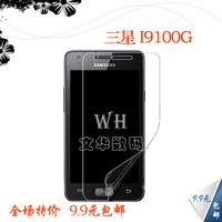 For samsung   i9100g phone film i9100g hd screen film diamond scrub mirror film protective film