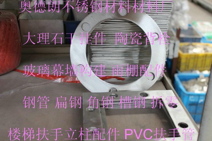 Corrimão da escada de braço de aço inoxidável flange rodada decoração unribbed anel(China (Mainland))