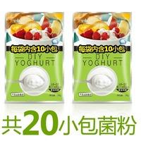 Free shipping 20 small bag yogurt fermentation bacteria probiotic yogurt leavening agent bacteria powder
