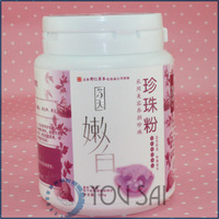 Whitening moisturizing 250g Pearl powder Mask