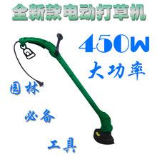 Portátil 450w máquina de corte elétrico cortador de grama cortador de grama máquina de capina máquina de cortar relva(China (Mainland))