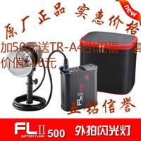 Jinbei photography light flash light outdoor lamp flii-500 lithium battery 50 flash device