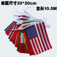 2014New Fashion  Retail 10.5M Length 30*20CM  32 Teams flags World Cup National Flag Brazil/USA/RU as Bar Home Decoration
