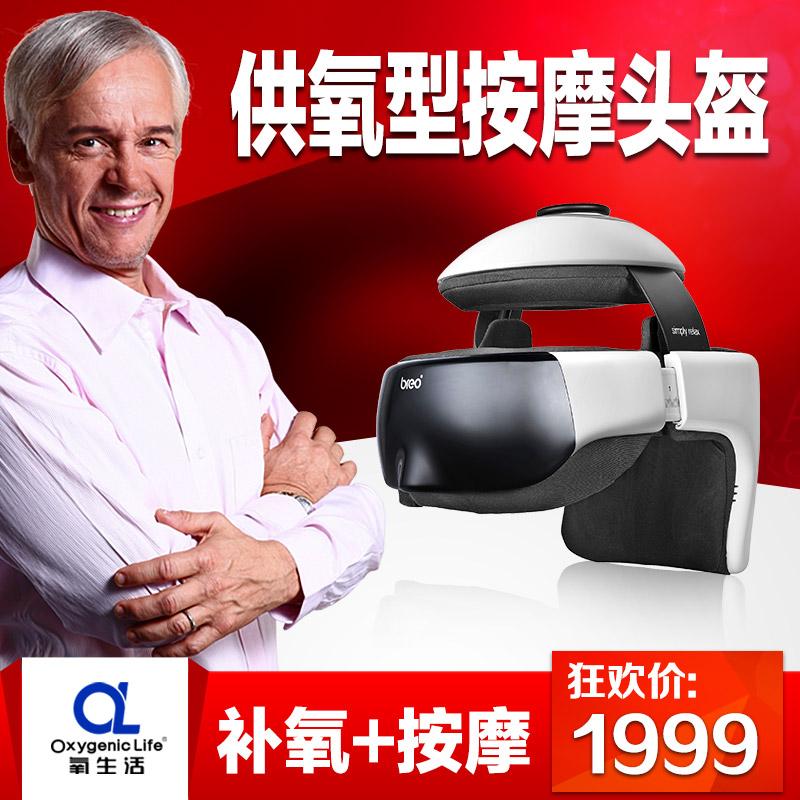 Idream 3o oxygen head massage device massage instrument electric head massage device of the eye(China (Mainland))