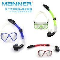 Manner mirror full dry breathing tube set explosion-proof mirror snorkel