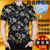 Septwolves 2014 summer shirt 100% cotton short-sleeve shirt male shirt commercial flowers