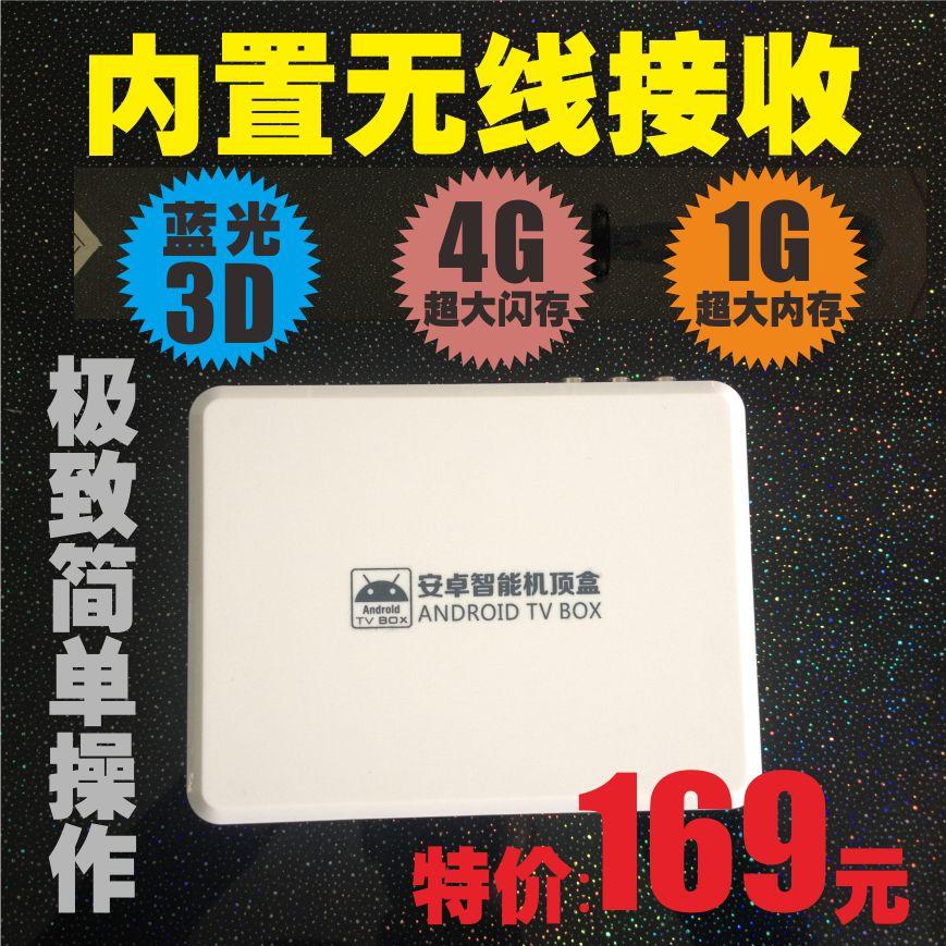 Free shipping Network set-top box dual-core wireless hd player tv machine box dual-core gpu(China (Mainland))