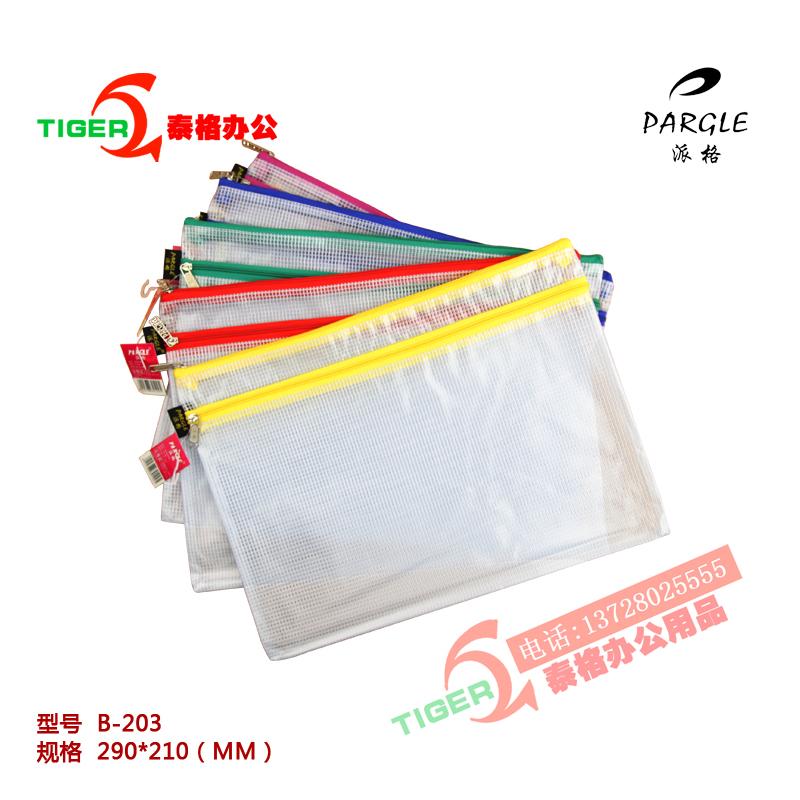 Pegasus b5 plastic file bag transparent pvc zipper bag grid thickening double layer waterproof multicolour edge bags(China (Mainland))