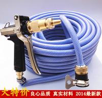 Car wash water gun household high pressure gun head copper set water wash tube car wash device auto supplies