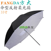 Fangda 33 umbrella softbox reflection-type portable umbrella photography umbrella fabric