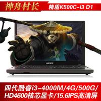 Free shipping Hasee stirringly k500c-i7 d1 k500c-i5d1 k500c-i3 d1