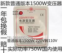 Red 1500w 220v 110v transformer general version type