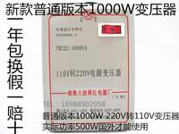 Red electrical appliances 1000w 110v 220v transformer general version type