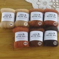 Free shipping needlework Wool set wool felt poke fun handmade diy material Brown 10g/piece 7piece/lot