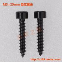 M5 25 black zinc inner hexagonal self tapping screw speaker special screws high quality