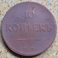 FREE SHIPPING wholesale 1834 russian coins 10 Kopeks copy 100% coper manufacturing