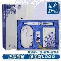 Blue and white porcelain pen set ceramic pen card stock mouse usb flash drive commercial gift set