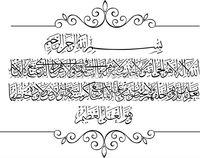 Custom Made 100*150cm Muslim Wall decor Home stickers Decals Art  Vinyl islamic design Murals AU30