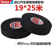 Germany Tesa tesa Volkswagen / Audi cars imported special high temperature adhesive tape 25 meters velvet tape car