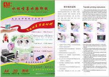 wholesale water transfer inkjet decal paper