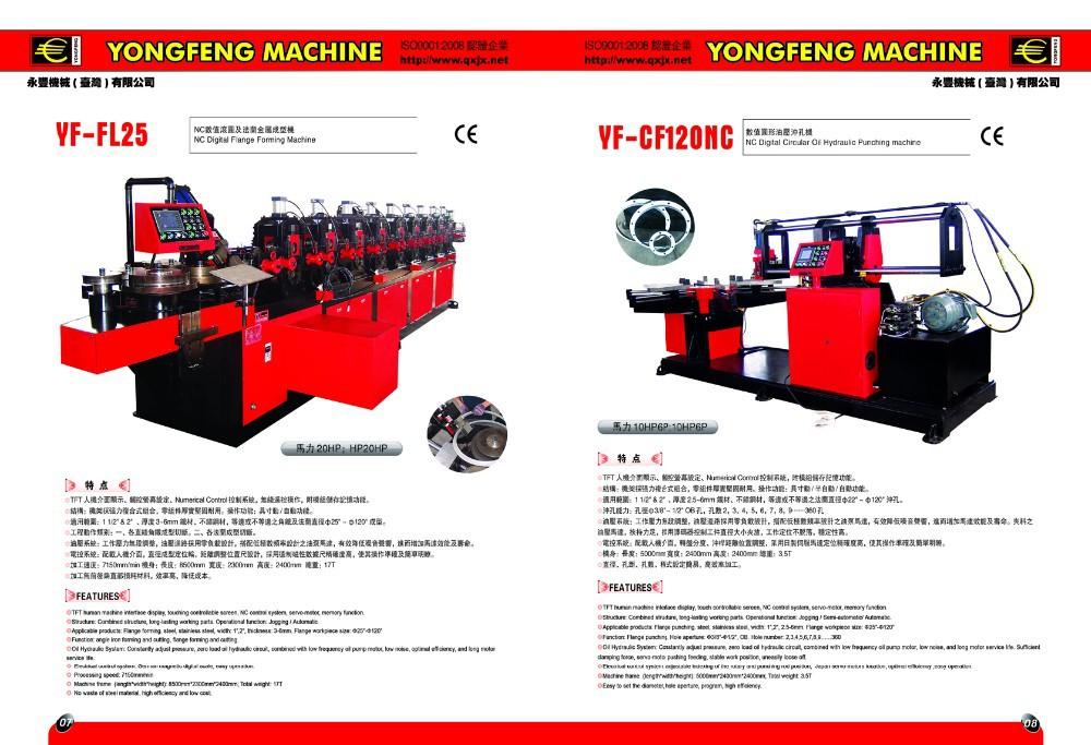 CNC metal flange forming machine(China (Mainland))