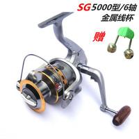 SG 5000 ,free shipping!Fishing Reels spinning reel,metal line cup spinning reel 5.1:1 fishing tackle