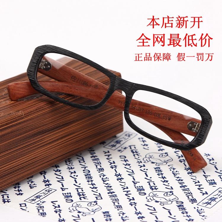 Plain Wooden Frame Myopia Plain Wooden Frame