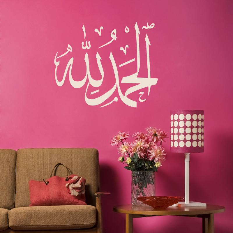 buy pvc removable wall sticker muslim art islamic decal islamic muslim art islamic calligraphy first kalima