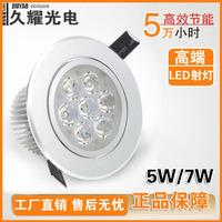 7w circle high power led spotlight ceiling  full set  bright