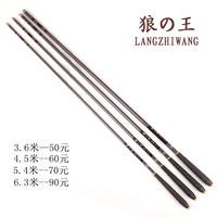 L rod carbon taiwan fishing rod 4.5 5.4 6.3 meters meropodite hand pole ultra-light ultra hard viraemia fishing tackle