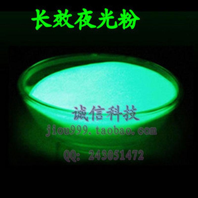 High brightness luminous yellow-green -emitting phosphor environmentally friendly photoluminescent pigment powder 1000 grams ( S(China (Mainland))