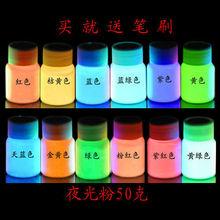 fluorescent pigment promotion