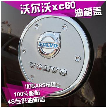 Volvo 2014 xc60 combustible tapa del tanque, de alta- brillo cromo