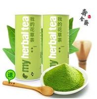 Macaron bakery powders natural freeze dried Maccha  Green tea powders 200g