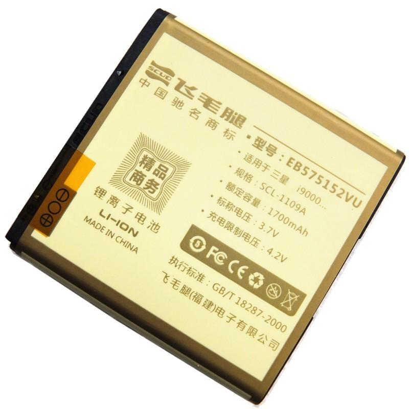 i9000 I9003 D710 i9001 i8250 i589 i779 i929(China (Mainland))