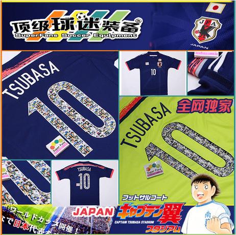 Jersey Captain Tsubasa x Captain Tsubasa Jersey