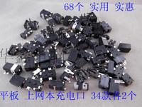 Wholesale Tablet PC  Charging Connector DC Power Jack Sets (34 Models,2 pcs/each Model)
