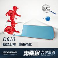 D610 rearrests driving recorder 4.3 screen blue