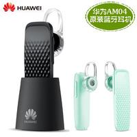 Am04  for HUAWEI   3x 3c x1 p6 g6 p7 b199 g730 original bluetooth earphones