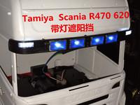 Tamiya 1/14 Scania SCANIA R470 R620 rubber visor