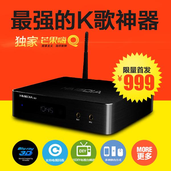 Sea meidi q9 tv set top box dual-core player mango q built-in(China (Mainland))
