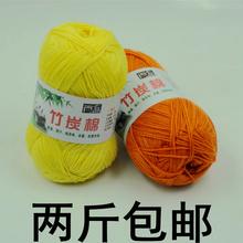 wholesale crochet yarn