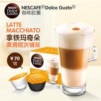 N\ew 2014 nespresso Dolce Gusto Latte Macchiato  capsules imported espresso coffee powder
