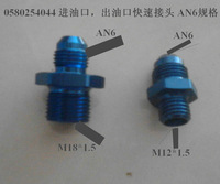 1PC OF AN6 To M12*1.5& 1PC OF AN6 To M18*1.5 Adapter Fittings For 0580254044 fuel pump